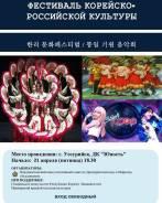 Фестиваль Корейско-Российской культуры