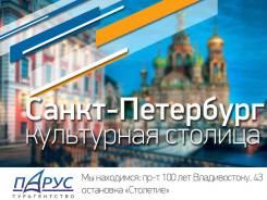 Санкт-Петербург. Экскурсионный тур. Открой свой Петербург