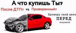 Битый, распил или целый автомобиль?