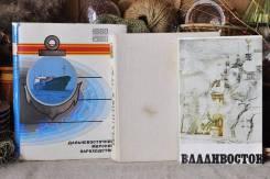 Владивосток. Пароходство. Владивосток. Дальзаводцы и др. 7 книг