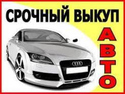 Toyota Caldina. Выкуп авто срочное . Читайте обьявления