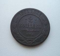 2 копейки 1901 - СПБ - Николай II