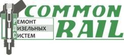 Ремонт форсунок и топливной системы Common Rail Сummins