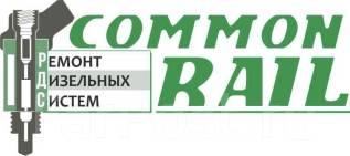 Ремонт форсунок и топливной системы Common Rail