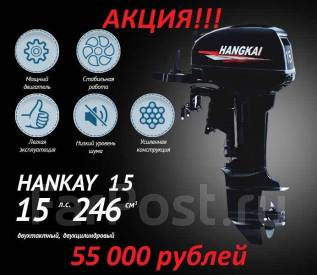 Hangkai. 15,00л.с., 2х тактный, нога S (381 мм), Год: 2017 год