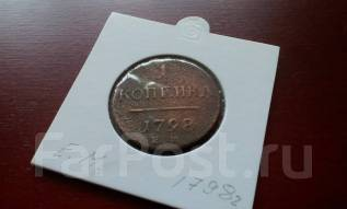 1 копейка 1798 г. Е. М. Павел I. Редкая! Торг!
