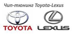 Toyota -Lexus - Чип-тюнинг, Отключение катализаторов, ЕГР,