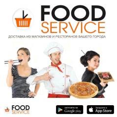 Установи Бесплатно мобильное приложение Food Service
