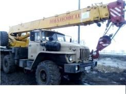 Урал. Автокран урал 16тонн, 18метров, 10 000 куб. см., 16 000 кг., 18 м.