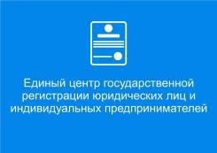 Единый центр регистрации ООО, ИП, АО, НКО