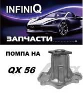 Помпа водяная. Nissan: Titan, Armada, Infiniti M, Infiniti FX35/FX37/FX50, Patrol Infiniti QX56 Двигатели: VK56VD, VK50VE