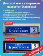 Изготовление домового знака с внутренним подсветом в Хабаровске