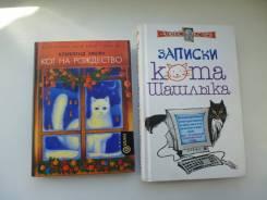 Две отличные книги о кошках по цене одной