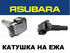 Катушка зажигания. Subaru: Legacy B4, Legacy, Impreza WRX, Impreza XV, Forester, Impreza WRX STI, Impreza, Exiga Двигатели: EJ20, EJ206, EJ20H, EJ208...