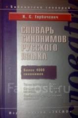 Словари по русскому языку.