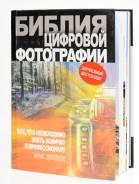 """Книга """"Библия цифровой фотографии"""""""