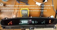 Русификация приборки Prius 30