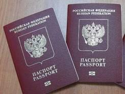 Помощь в оформлении загранпаспорта и паспорта гражданина РФ, скидки!