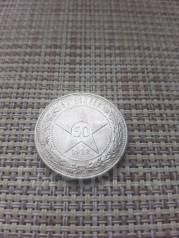 Монета 50 копеек. 1922 года. Серебро.