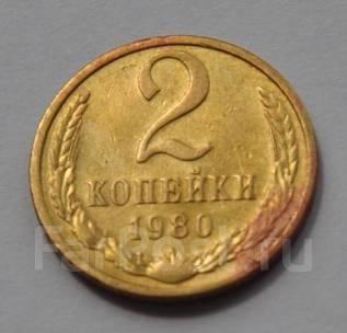 СССР 2 копейки 1980 года