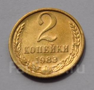 СССР 2 копейки 1983 года