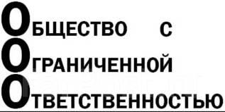 ООО с лицензией на Алкоголь