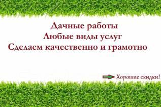Дачные работы любой сложности/ Русские богатыри/ Без посредников! 24ч