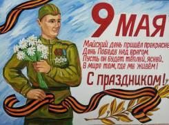 Плакаты-поздравления к праздникам. Художник.