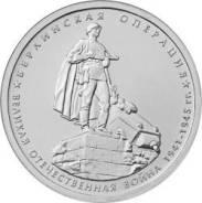 5 рублей 2014 «Берлинская операция».