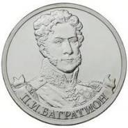 2 рубля П. И Багратион
