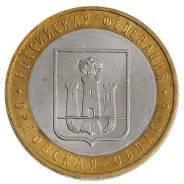 10 рублей Орловская область