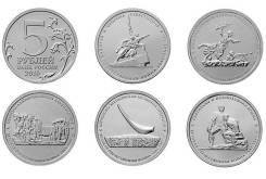 5 рублей 2015 Подвиг советских воинов на Крымском полуострове