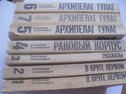 Солженицын 7 томов