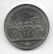 (AU) 1 рубль 1987г. 175 лет Бородино (ополченцы)