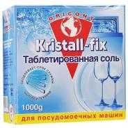 Таблетированная соль для посудомоечных машин Кристалл-фикс, Luxus Professional, 1 кг