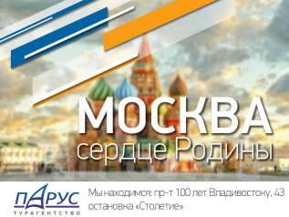 Москва. Экскурсионный тур. На встречу к столице!