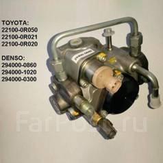 Топливный насос высокого давления. Toyota: Corolla, Corolla Verso, RAV4, Auris, Avensis Двигатели: 1ADFTV, 2ADFHV, 2ADFTV. Под заказ