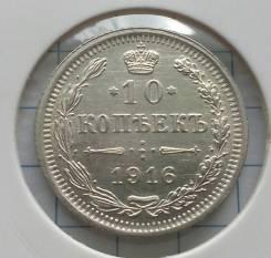 10 копеек 1916 года. Серебро. Без обращения! В наличии!