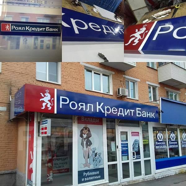 роял кредит банк владивосток адреса банк втб 24 кредиты физическим