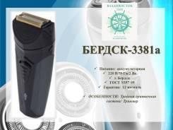 """Бритва электрическая аккум. 220В/50Гц/2Вт (""""БЭМЗ"""", г.Бердск)-3381а"""