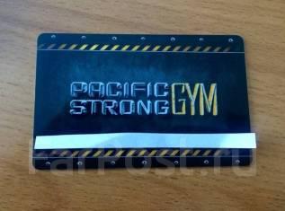 Продам безлимитный абонемент в Pacific Strong Gym