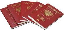 Загранпаспорт, Паспорт РФ с 14 лет. ОПЫТ Работы Более 10 ЛЕТ.
