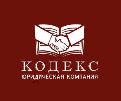 """Юрист. Юридическая компания """"Кодекс"""" (ООО). Улица Уборевича 21"""