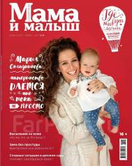 """Продам готовый бизнес-Журнал для родителей """"МАМА и Малыш в Хабаровске"""""""