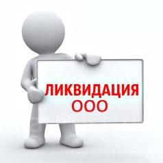 Ликвидация добровольная и альтернативная! ООО, ИП и т. д.