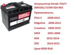 Аккумулятор Honda 75A/Ч (80D26L). 75 А.ч., производство Япония. Под заказ