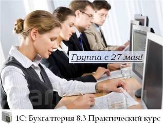 """Практический курс """"1С: Бухгалтерия 8.3"""" с 27 мая 2017 г во Владивосток"""