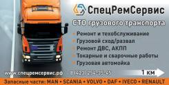Помпа водяная. Volvo Scania DAF Mercedes-Benz MAN Iveco