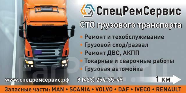 Запчасти Volvo (вольво), MAN, DAF, Scania (скания), Iveco, BPW, SAF