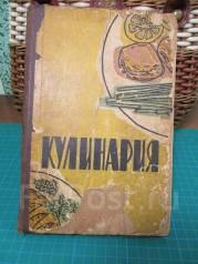 Продам очень старое учебное пособие, родом из Рсфср - 1963г.